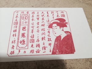 Rubber Stamp Art : japanese Woman -